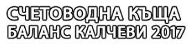 СЧЕТОВОДНА КЪЩА БАЛАНС КАЛЧЕВИ 2017